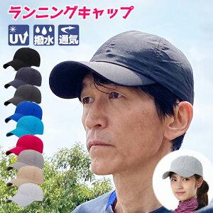ランニングキャップ ウォーキング 撥水キャップ ラン マラソン 大きいサイズ レインハット キャップ UV帽子 帽子 メンズ レディース