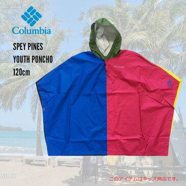 Columbia コロンビア 子供用ポンチョ 撥水 子供用 UV対策 キッズポンチョ ポンチョ 短パン 120センチ