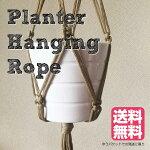 プランツハンガーハンギングローププランターハンガーハンギング90センチ編み