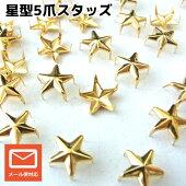スタッズメタル星型4爪スタッズ10mm(50個)12mm(40個)スタースタッズ鋲ゴールドシルバーアンティーク古美ブラック簡単DIY手芸クラフトリメイクハンドメイドレザークラフト