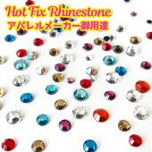 ラインストーンアイロンホットフィックス布用熱圧着hotfixデコTシャツSS16〜100個入りオリジナルデザインDIY手芸クラフト生地