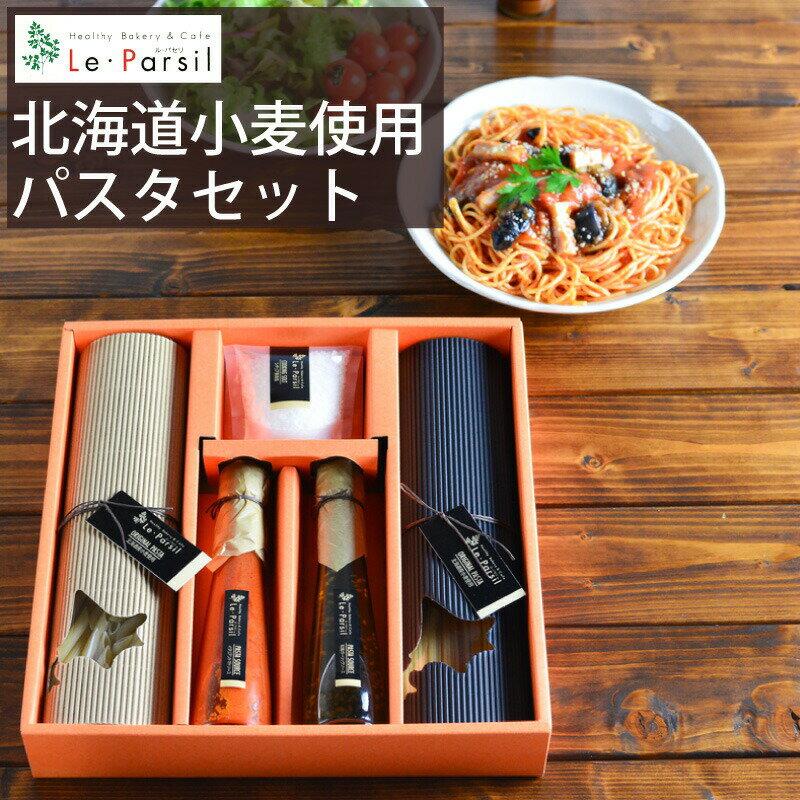 ル・パセリ 北海道小麦使用 パスタセット HPT-20 (-K2007-601-)(個別送料込み価格) (t0) | 出産内祝い 結婚内祝い 快気祝い 香典返し スパゲティギフト 調味料