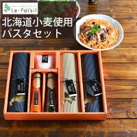 敬老の日 ル・パセリ 北海道小麦使用 パスタセット HPT-25 (-K2007-502-)(個別送料込み価格) (t0)   出産内祝い 結婚内祝い 快気祝い 香典返し スパゲティギフト 調味料