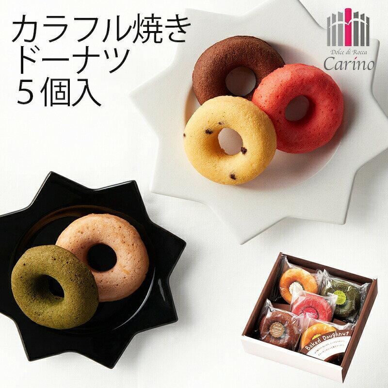 クッキー・焼き菓子, ドーナツ  5 CYD-10 (-99043-01-) (t3)