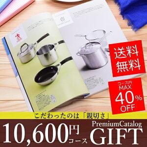 カタログギフト 10,600円コー...