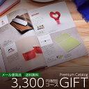 カタログギフト プレミアム 3300円(税別)コース 送料無料・メール...