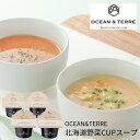 OCEAN&TERRE 北海道野菜CUPスープセットA A214 (-K2004-901-) (t0)   内祝い ギフト オーシャンテール 出産内祝い 引き出物 結婚内祝い 快気祝い お返し 志