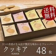 クッキー クッキア 引き出物 香典返し 詰め合わせ ゴーフレット チョコレート