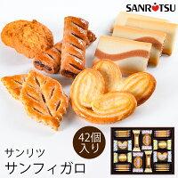 サンリツ サンフィガロ 100 N 洋菓子詰め合わせ (-K2022-710-) (個別送料込み価格) (t0)   出産内祝い 結婚内祝い 快気祝い 香典返し クッキー 焼き菓子詰め合わせ