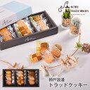 神戸浪漫 神戸トラッドクッキー TC-5 (-K2023-503-)(t0)| 出産内祝い 結婚内祝い お返し ギフト お祝 快気祝 洋菓子詰め合わせ