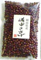 赤飯と言えばこのお豆♪縁起が良いです。豆力特選 岡山県産 備中ささげ 250g【3袋までメール...