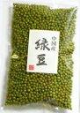 モヤシや春雨の原料として有名な豆豆力 豆専門店の緑豆 250g【3袋までメール便可能】
