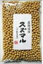 納豆でおなじみの小粒大豆。雑穀ごはんや豆ごはんに最適です♪豆力特選 北海道産 スズマル【...