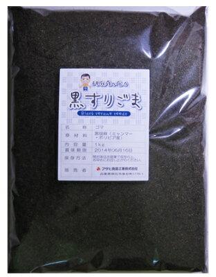 胡麻屋の底力 香る黒すりごま 1kg