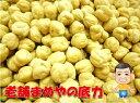 ひよこ豆 まめやの底力 大特価 カナダ産 1kg ガルバンゾー 【限定品】