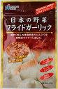食べもんぢから。で買える「【見切り】ビバレジャパン 日本の野菜 フライドガーリック 14g  【ステーキ ハンバーグ ラーメン パスタ トッピング ニンニク】」の画像です。価格は100円になります。