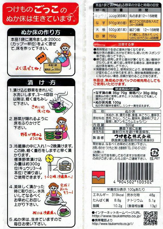 【宅配便】 奈良つけもん屋の ぬか床(冷蔵庫用) 500g×5袋  【つけもと 国内加工 漬物】