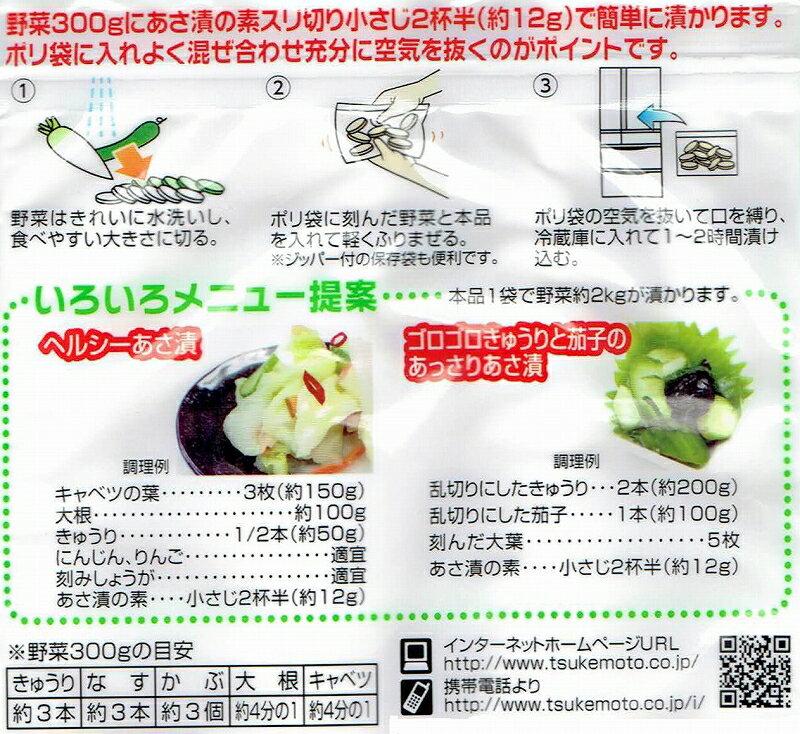 【宅配便】 奈良つけもん屋の あさ漬の素 80g×5袋 【つけもと 国内加工 漬物】