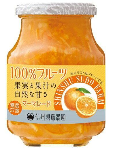 信州須藤農園 砂糖不使用 100%フルーツ マーマレード 185g   【スドージャム 製菓材料 オレンジジャム 柑橘 低糖度】画像