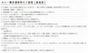コスモ直火焼 スープカレー・ルー 110g  【コスモ食品 フレーク】