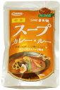 コスモ直火焼 スープカレー・ルー 110g  【コスモ食品 フレーク】...
