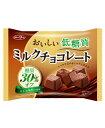 グルメな栄養士セレクト洋菓子 低糖質 ミルクチョコレート 150g×16袋 【正栄デリシィ ファミリーパック チョコレート 糖質30%オフ 業務用】