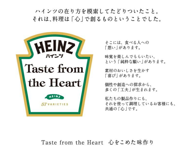 ハインツ トマトケチャップ(逆さボトル) 460g   【HEINZ 調味料 ketchup】