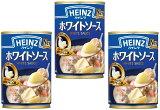 【宅配便送料無料】 ハインツ ホワイトソース 290g×3個    【HEINZ 調味料 クリームシチュー グラタン】