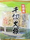 乾物屋の底力 宮崎県産 千切大根 30g (切干し大根 天日干し ) - 食べもんぢから。