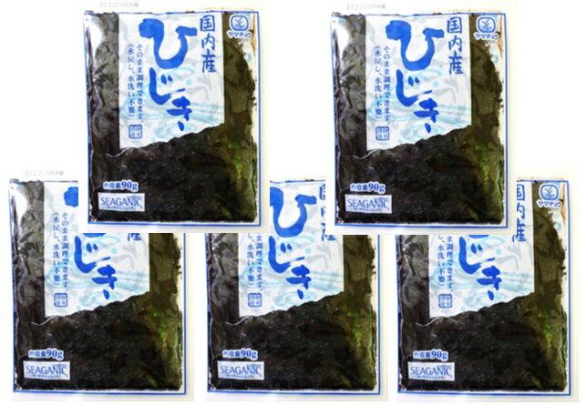 【宅配便】 九州ひじき屋の 国産シーガニックひじき(水煮) 90g×5袋【ヤマチュウ 山忠 無添加 国内産】