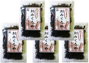 独特の強い粘りと磯の香りが手軽に楽しめます♪九州ひじき屋の 大分県産 刻みくろめ 20g×5...
