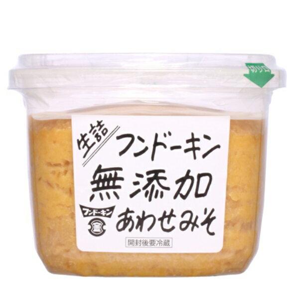 フンドーキン無添加あわせみそ850g【フンドーキン醤油こだわり大分生詰味噌白味噌】