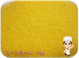 小麦ソムリエの底力 コーンミール 1kg【コーングリッツ、イエローコーン、とうもろこし粉】