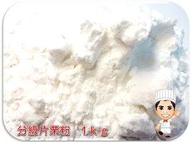 小麦ソムリエの底力北海道産分級片栗粉1kg【メール便不可】【馬鈴薯、でん粉、澱粉】