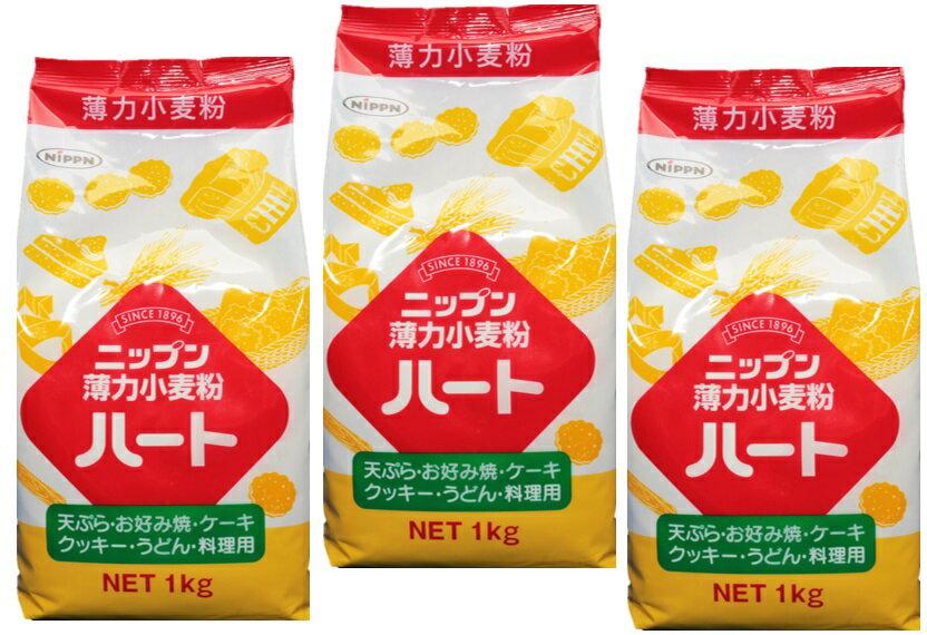 【宅配便送料無料】 小麦ソムリエの底力 薄力小麦粉 ハート(薄力粉 ニップン) 1kg×3袋