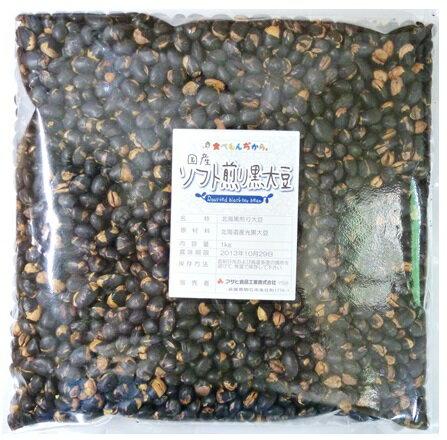 豆力 無添加 国産ソフト煎り黒大豆 1kg  【国内産、素焼き、黒大豆、黒豆、炒り大豆】:食べもんぢから。