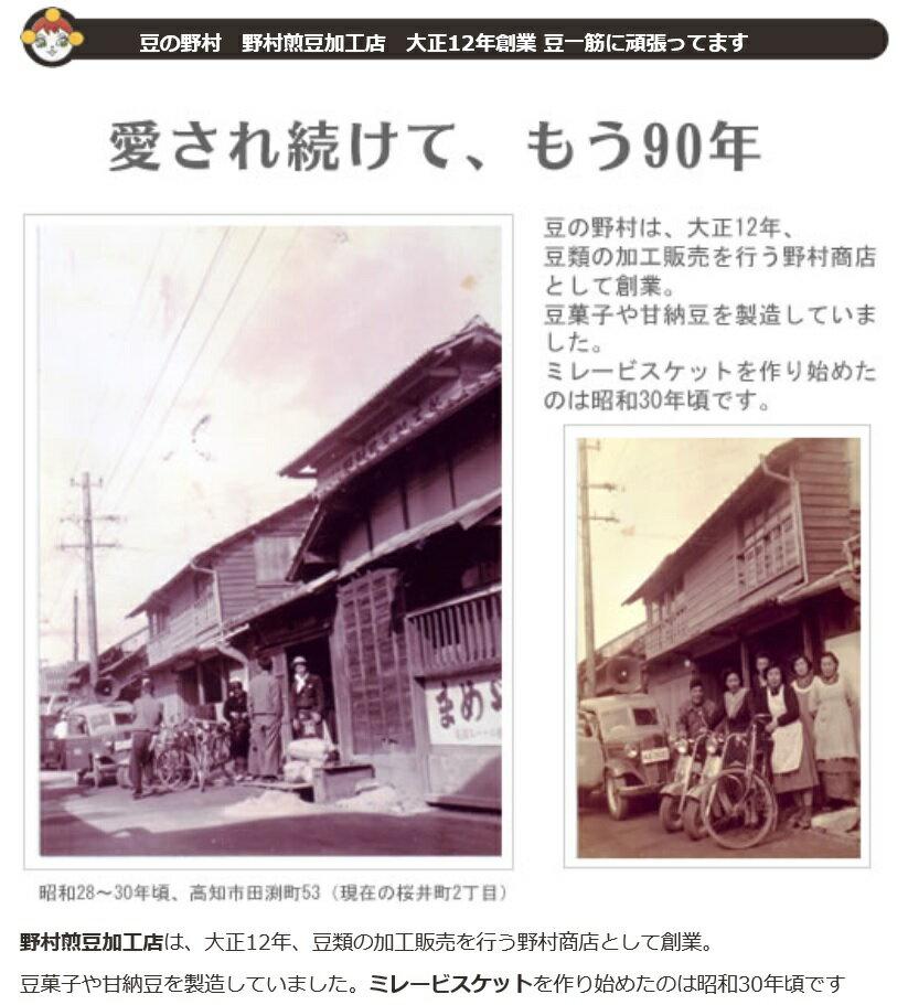 ミレービスケット(まじめなおかし) 130g×20袋  【野村煎豆加工店 高知】