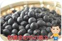 まめやの底力 北海道産 黒豆 (くろまめ) 1kg 【限定品...