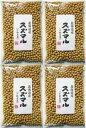 【宅配便送料無料】 豆力特選 小粒大豆 北海道産 スズマル (限定品) 雑穀 1kg