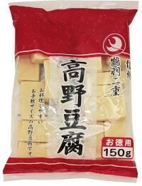乾物屋の底力鶴羽二重高野豆腐(1/2カット)徳用165g×30袋【登喜和冷凍食品つるはぶたえ高野豆腐業務用】