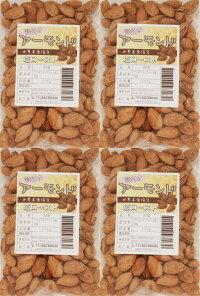 【宅配便送料無料】世界美食探究アーモンド殻付きローストアーモンド(塩)1kg(250g×4袋)【ノンオイル】