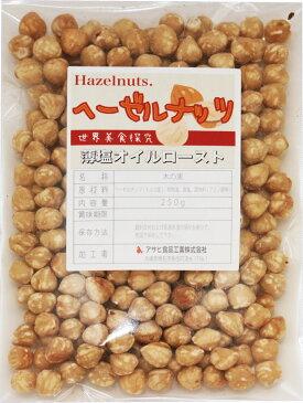 世界美食探究 トルコ産 ヘーゼルナッツ 有塩ナッツ(薄塩オイルロースト仕上げ) 250g