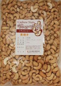 カシューナッツ世界美食探究インド産ナッツ(素焼き)1kg【無塩、無油】無塩ナッツcashewnuts