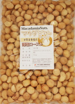マカダミアナッツ 世界美食探究 ナッツ オーストラリア産  有塩ナッツ (薄塩ロースト仕上げ)  1kg