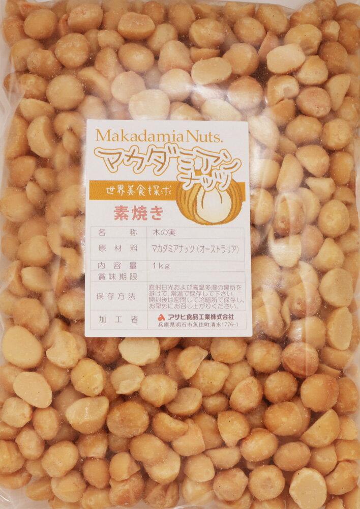 【宅配便】世界美食探究 オーストラリア産 マカダミアナッツ 無塩ナッツ 【素焼き】 1kg   【無塩、無油】
