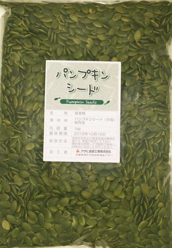 グルメな栄養士の開発商品>グルメな栄養士の パンプキンシード(無塩ロースト)