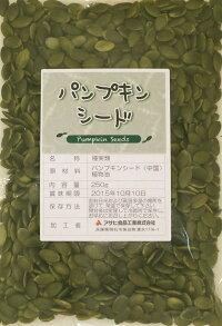 グルメな栄養士のパンプキンシード(無塩ロースト)250g【かぼちゃの種】