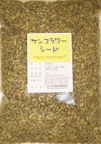 グルメな栄養士のサンフラワーシード(薄塩ロースト)1kg【ひまわりの種】