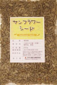 グルメな栄養士のサンフラワーシード(薄塩ロースト)250g【ひまわりの種】