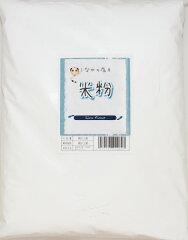 国内産うるち米100%使用♪もっちり食感こなやの底力 旨い米粉(国内産) 1kg 【rakuten_kome...